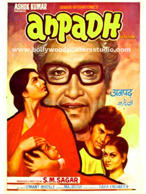 Anpadh hand painted bollywood movie posters